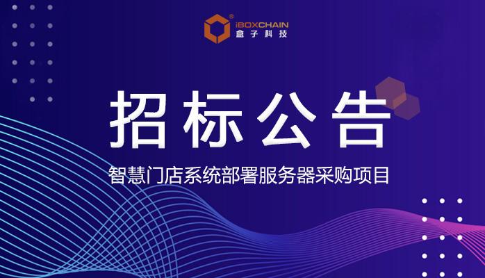 2019年盒子科技 智慧门店系统部署服务器采购项目    招标公告