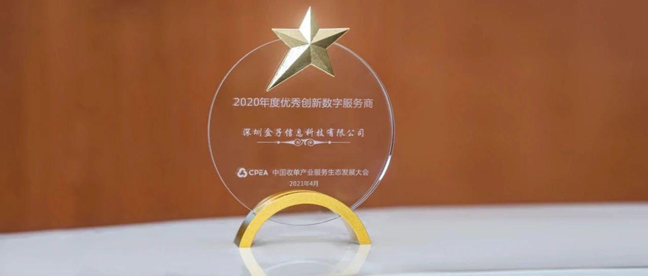 """【喜訊】盒子科技榮獲CPEA""""金藤獎""""優秀創新數字服務商"""