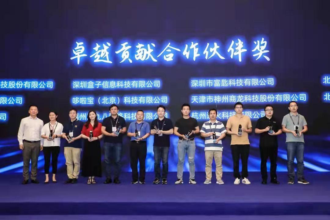 """盒子科技再獲中國銀聯""""卓越貢獻合作伙伴獎""""!"""